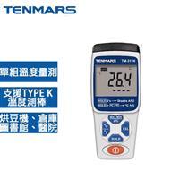 Tenmars泰瑪斯 熱電偶溫度錶 TM-311N