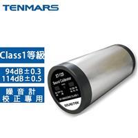 Tenmars泰瑪斯 一級噪音計校正器 ST-120
