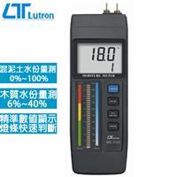 Lutron路昌 雙用木材混泥土水分計 MS-7003