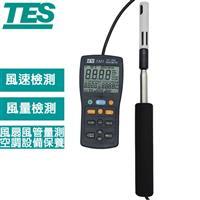 泰士TES  熱線式風速計TES-1341