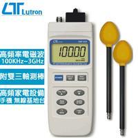 Lutron路昌 高頻雙測棒電場分析儀 EMF-839