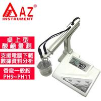 飛睿(衡欣)AZ 86501 桌上型酸鹼水質測量儀