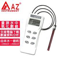 飛睿(衡欣)AZ 8551高精度氧化還原電位計