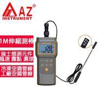 飛睿(衡欣)AZ 8905 高精度多功能風速計