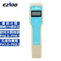 EZDO 酸鹼PH測試筆 PH-5011A