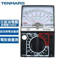 TENMARS泰瑪斯 指針式三用電錶 YF-370A