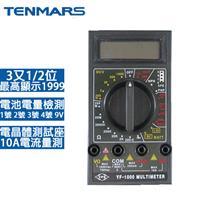 TENMARS泰瑪斯 經濟款3 1/2數位三用電錶 YF-1000