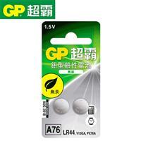 GP超霸鈕型鹼性電池A76 2入(LR44)