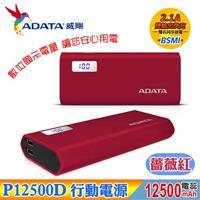 ADATA 威剛 P12500D 12500mAh 行動電源 ( 紅色 )