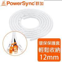 PowerSync群加 纏繞管電線理線器保護套  白色 12mm*2M ACLWAGW2G9