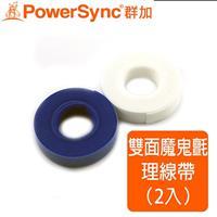 PowerSync群加 2入雙面魔鬼氈理線帶(藍白) CTM-02WB
