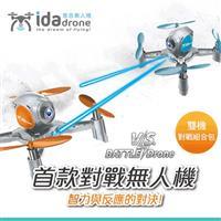 Ida drone 對戰無人機(雙機對戰組合包)