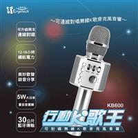 人因 行動K歌王KB600W 可對唱無線K歌麥克風音響 閃亮白