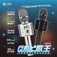 人因 行動K歌王 KB600D 可對唱無線K歌麥克風音響 歡樂對唱組合