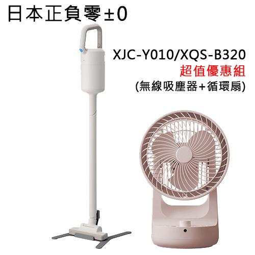【限量超值組】正負零±0 XJC-Y010 無線吸塵器(白)+XQS-B320循環扇(粉)
