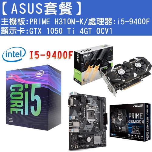 【ASUS套餐】H310M+i5-9400F處理器+GTX 1050-4G顯示卡