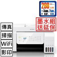 【主機加墨水組】EPSON L5196 雙網四合一連續供墨印表機