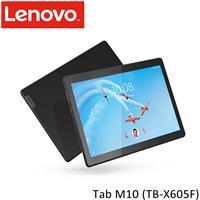 Lenovo聯想 Tab M10 TB-X605F 系列 10.1吋平板電腦 灰黑色