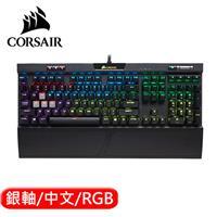 CORSAIR 海盜船 K70 RGB MK2 電競鍵盤 銀軸 中文