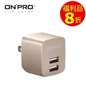 【福利品】ONPRO UC-2P01 雙USB充電器(5V/2.4A) 金