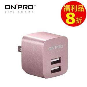 【福利品】ONPRO UC-2P01 雙USB充電器(5V/2.4A) 玫瑰金