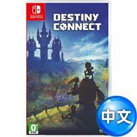 【預購】任天堂 Switch《DESTINY CONNECT 命運連動》中文版