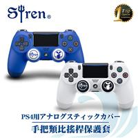 Siren PS4手把專用 類比搖桿保護套四入組