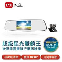 PX大通 V90後視鏡高畫質雙鏡行車記錄器(超級星光雙鏡王)