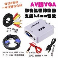 AV 轉 VGA 轉換器 配線4件組