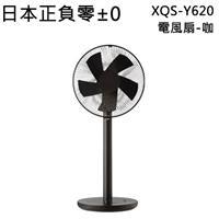 正負零±0 XQS-Y620 電風扇(深咖)