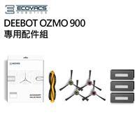 【Ecovacs】DEEBOT OZMO 900掃地機專用配件組