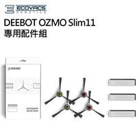 【Ecovacs】DEEBOT OZMO Slim11掃地機專用配件組