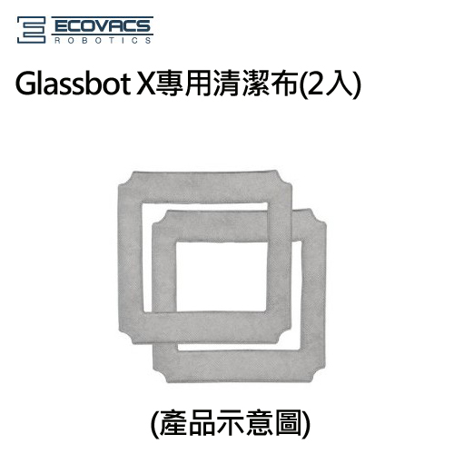 ECOVACS Glassbot X 無線智能擦窗機專用清潔布(2入)