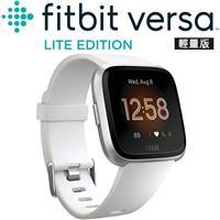 Fitbit Versa Lite 智慧手錶(銀框白錶帶)