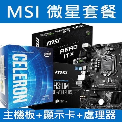 【MSI套餐】H310M+GTX 1050 AERO 2G+G4900處理器