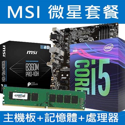 【MSI套餐】B360M+DDR4 2666/8G+i5-9400F處理器
