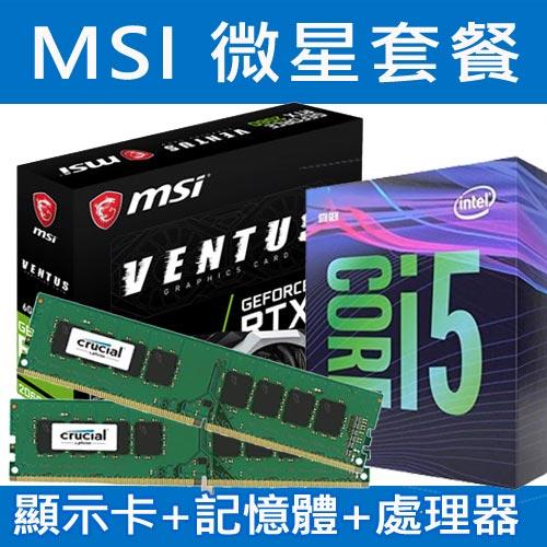 【MSI套餐】RTX 2060+i5-9400F+16G 2666(8*2