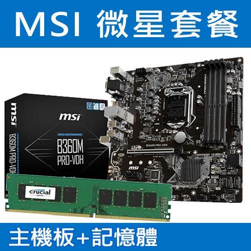 【MSI套餐】B360M PRO-VDH+DDR4 2666/8G