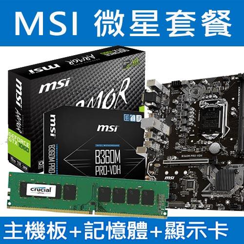 【MSI套餐】B360M+GTX 1060 ARMOR 6G+8G 2666