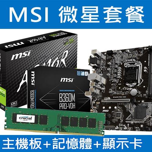 【MSI套餐】B360M+GTX 1060 ARMOR 3G+8G 2666