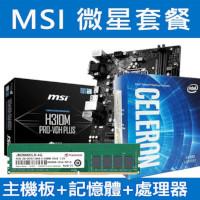 【MSI套餐】H310M+DDR4 2666/4G+G4900