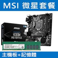 【MSI套餐】H310M PRO-VDH PLUS+DDR4 2666/4G