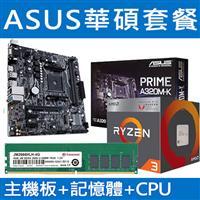 【ASUS套餐】A320M+DDR4 2666/4G+R3-2200G