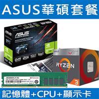 【ASUS套餐】GT710-2-SL+DDR4 2666/4G+R3-2200G