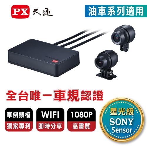 PX大通 GX1+ & BR3+ 高畫質雙鏡機車紀錄器