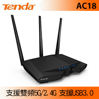 Tenda AC18 VPN AC1900 雙頻 Gigabi 無線路由器