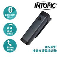 INTOPIC 藍牙4.2 音樂接收器 SP-HM-BT006