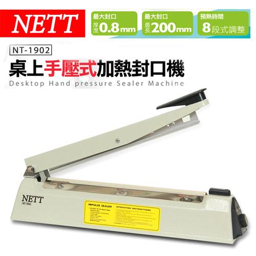 NETT 封口機20公分型 NT-1902