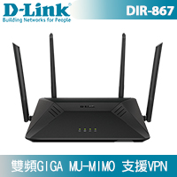 【2.5K以下最快】D-LINK 友訊 DIR-867 AC1750 雙頻Gigabit無線路由器