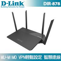 【驚人穿牆力】D-Link 友訊 DIR-878 AC1900 雙頻Gigabit無線路由器